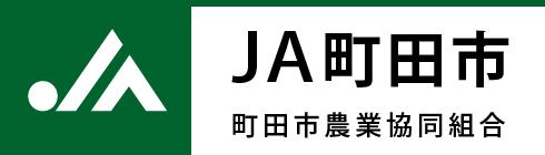 JA町田市