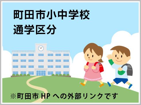 町田市小中学校通学区分