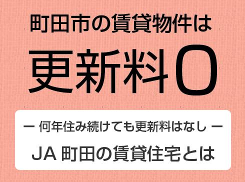 JA町田市の賃貸住宅